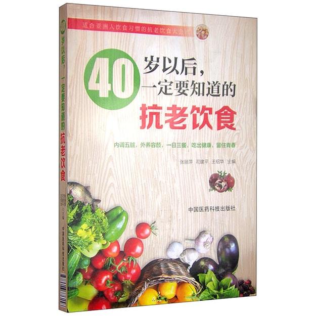 商品详情 - 40岁以后,一定要知道的抗老饮食 - image  0