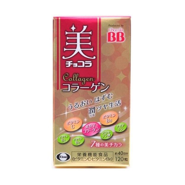 商品详情 - 【日本直邮 】Chocola BB 美白淡斑晒后修复美肌丸 120粒  - image  0