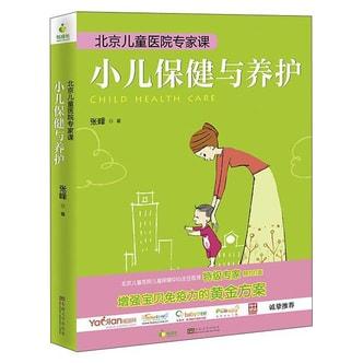 北京儿童医院专家课:小儿保健与养护