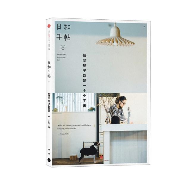 Product Detail - 日和手帖7:每间屋子都是一个小宇宙 - image 0