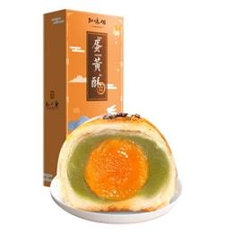 Zhiweiguan Pastry Mooncake with Lotus seed paste 100g/2pcs