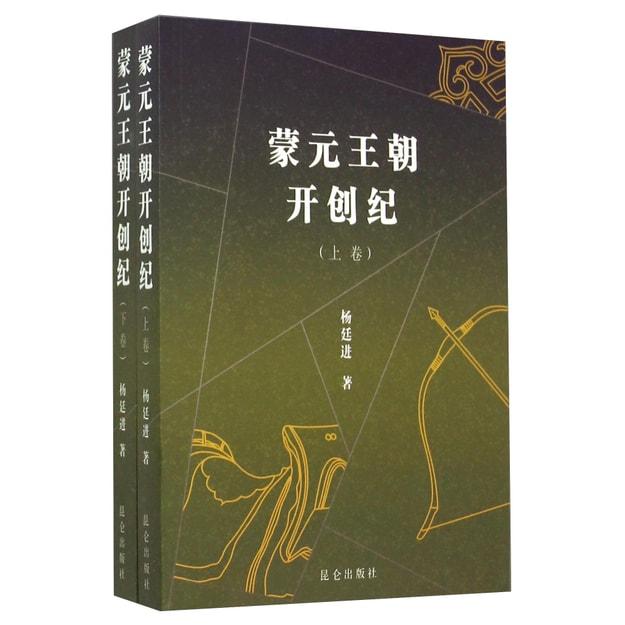 商品详情 - 蒙元王朝开创纪(套装上下册) - image  0