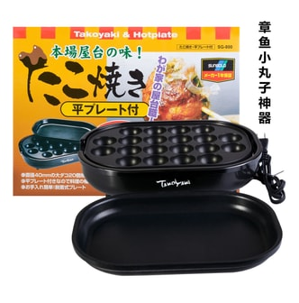 SUNGOLD Multifunction Dual Layer Takoyaki and Hotplate Maker SG-800