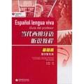 当代西班牙语听说教程教学参考书(基础篇)