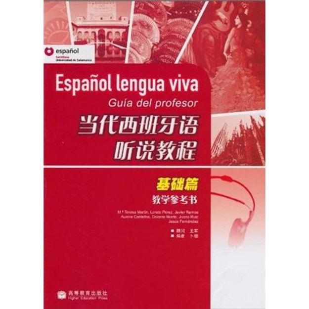 商品详情 - 当代西班牙语听说教程教学参考书(基础篇) - image  0