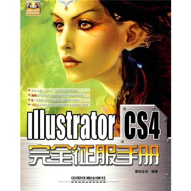 商品详情 - Illustrator CS4完全征服手册(附DVD光盘1张) - image  0