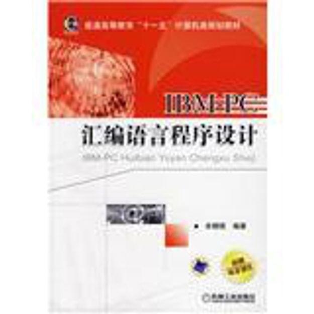 商品详情 - IBM-PC汇编语言程序设计 - image  0