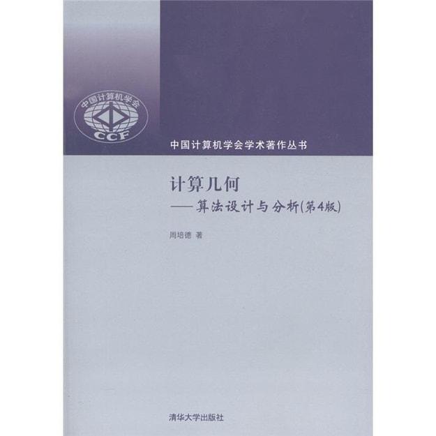 商品详情 - 计算几何:算法设计与分析(第4版) - image  0