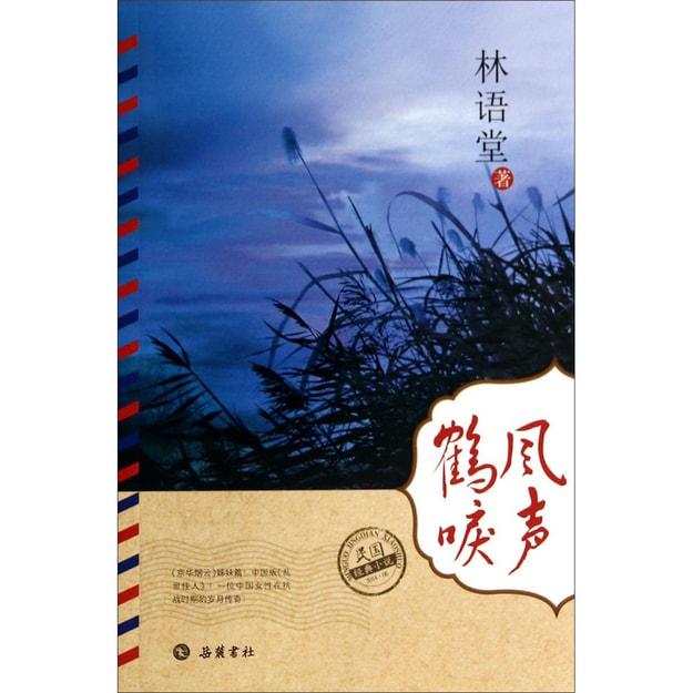 商品详情 - 民国经典小说:风声鹤唳 - image  0