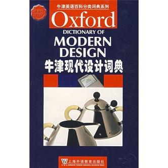 牛津现代设计词典
