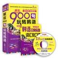 振宇韩语·韩语口语900句:就这900句玩转韩语(附赠MP3光盘 沪江韩语学习卡20元)