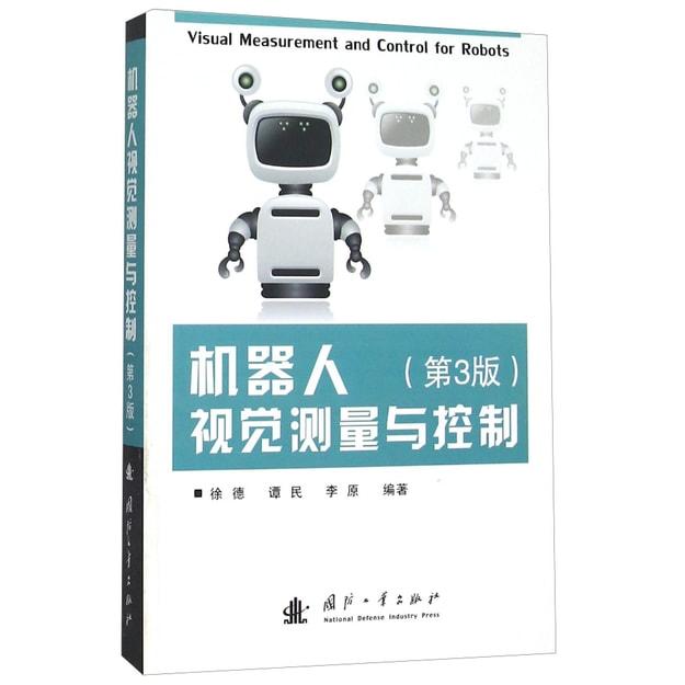 商品详情 - 机器人视觉测量与控制(第3版) - image  0