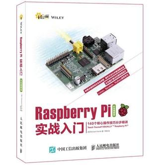 Raspberry Pi实战入门 140个核心操作技巧分步精讲(彩色图解版)