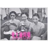 老上海风情(明信片)