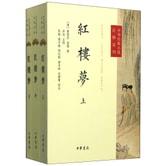 中华经典小说注释系列:红楼梦(套装上中下册)
