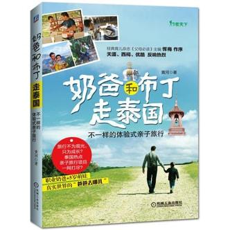 奶爸和布丁走泰国 不一样的体验式亲子旅行