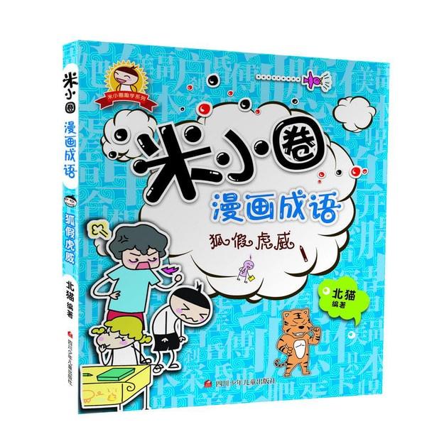 商品详情 - 米小圈漫画成语:狐假虎威 - image  0