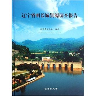 辽宁省明长城资源调查报告