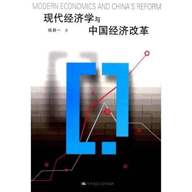 商品详情 - 现代经济学与中国经济改革 - image  0