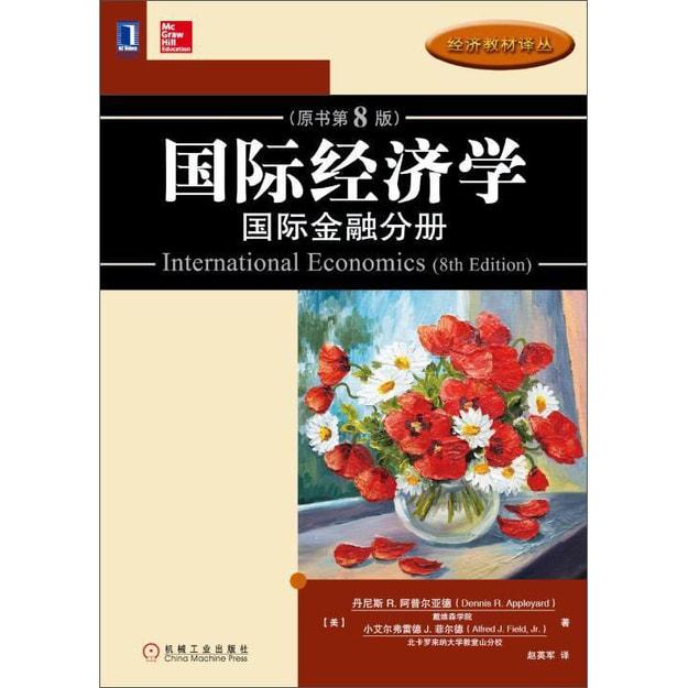 商品详情 - 国际经济学:国际金融分册(原书第8版) - image  0
