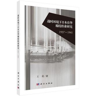 战时环境下日本在华棉纺织业研究(1937-1941)