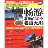 畅游最美的66个名山大川