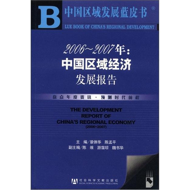 商品详情 - 中国区域发展蓝皮书:2006-2007年:中国区域经济发展报告(附CD-ROM光盘1张) - image  0