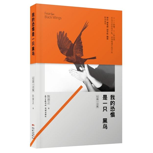商品详情 - 我的恐惧是一只黑鸟 - image  0