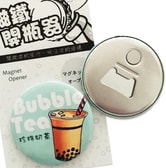 IMUG Magnet Opener Taiwan Special Snack Series #BubbleTea