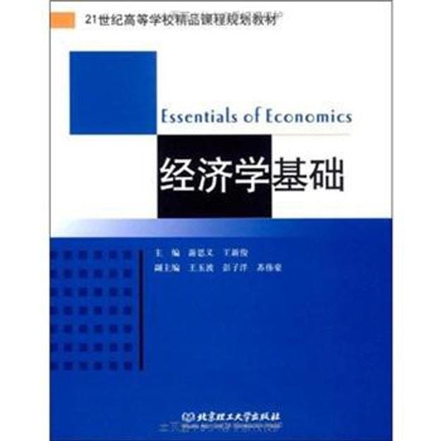 商品详情 - 经济学基础 - image  0