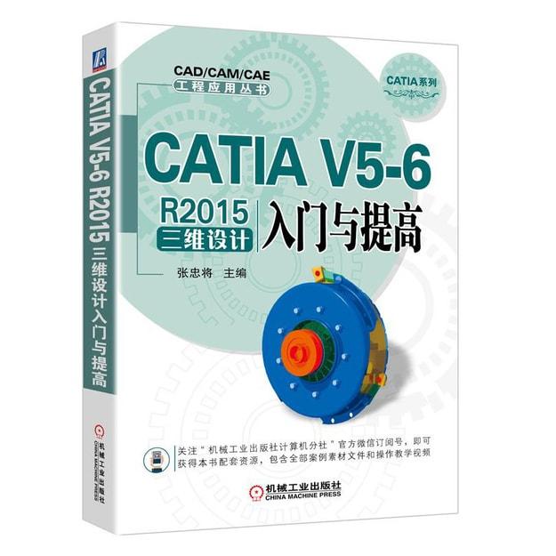 商品详情 - CATIA V5-6 R2015三维设计入门与提高 - image  0