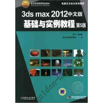 3ds max2012中文版基础与实例教程(第5版)