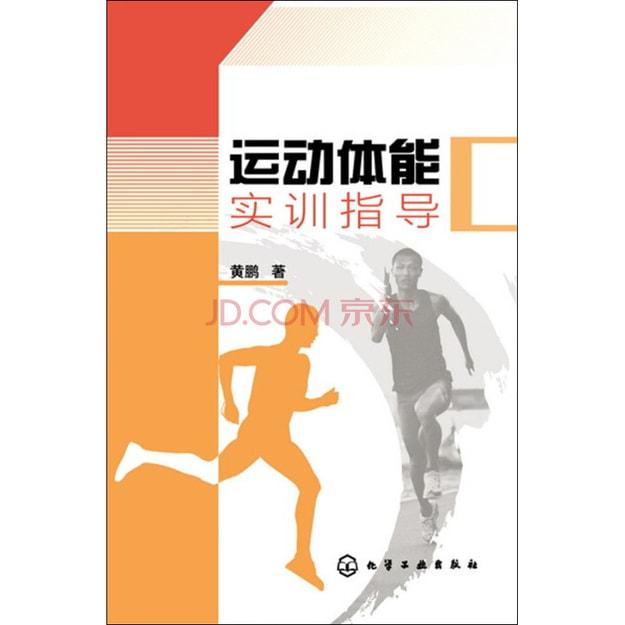 商品详情 - 运动体能实训指导 - image  0