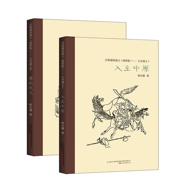 商品详情 - 历朝通俗演义(插图版):元史演义(套装全2册) - image  0