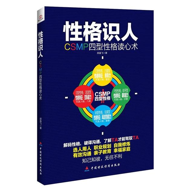 商品详情 - 中国100强名师名作·性格识人  CSMP四型性格读心术 - image  0