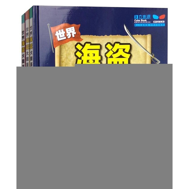 商品详情 - 世界海盗大图鉴(套装共3册) - image  0