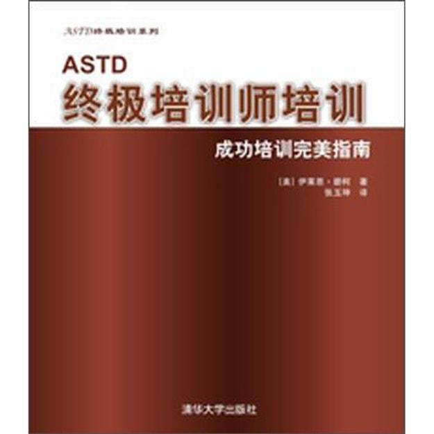 商品详情 - ASTD终极培训系列·ASTD终极培训师培训:成功培训完美指南(附CD-ROM光盘1张) - image  0