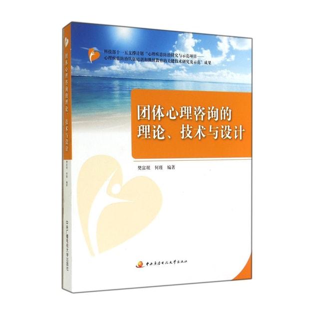 商品详情 - 团体心理咨询的理论技术与设计(附光盘) - image  0