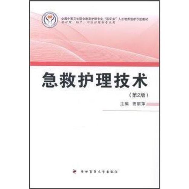 商品详情 - 急救护理技术(第2版) - image  0