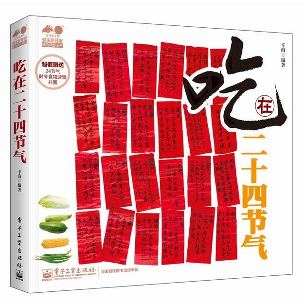 商品详情 - 吃在二十四节气(全彩) - image  0
