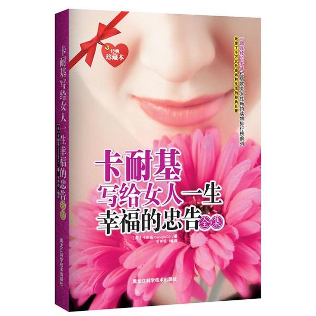 商品详情 - 卡耐基写给女人一生幸福的忠告全集(经典珍藏本) - image  0
