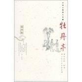 中国古典四大名剧:牡丹亭(插图版)