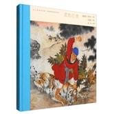 中国连环画名家名作系列:武松打虎(有收藏号)