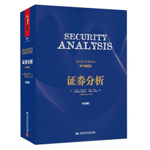 商品详情 - 证券分析(原书第6版·双语版) - image  0