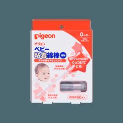 日本PIGEON贝亲 婴儿 粘性棉签 细轴 50件