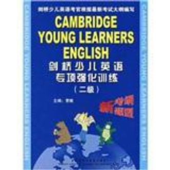 剑桥少儿英语专项强化训练(2级 附磁带)