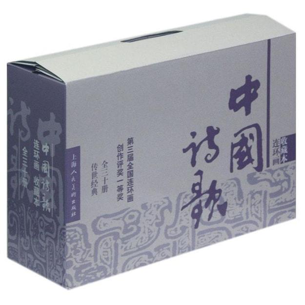 商品详情 - 中国诗歌(套装共30册)(连环画收藏本) 小人书 - image  0