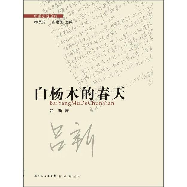 商品详情 - 中篇小说金库:白杨木的春天 - image  0