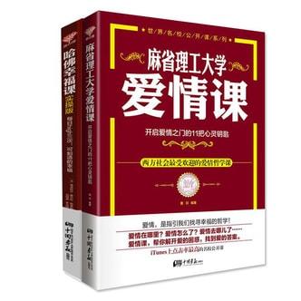 世界名校公开课系列(套装共2册)
