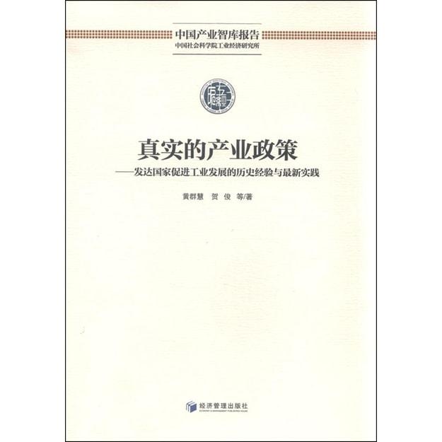 商品详情 - 真实的产业政策 发达国家促进工业发展的历史经验与最新实践 - image  0